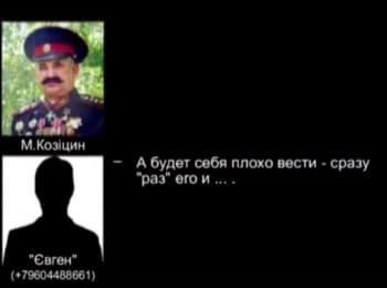 Спецслужби РФ мають намір ліквідувати кількох ватажків бойовиків - РНБО