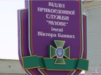 Обстріл селища Мілове з боку Російської Федерації