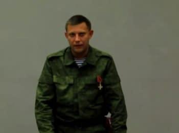 Лидер так называемой «ДНР» заявил, что получил от РФ новое подкрепление (15.08.2014)