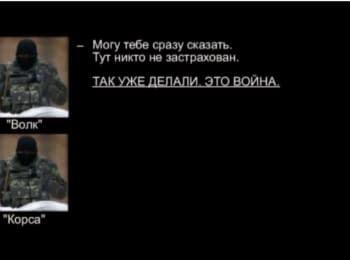 СБУ оприлюднила розмову терористів щодо обстрілу населеного пункту на Луганщині (18+ нецензурна лексика)