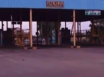 В результате обстрелов с территории России пункт пропуска «Успенка» почти уничтожен