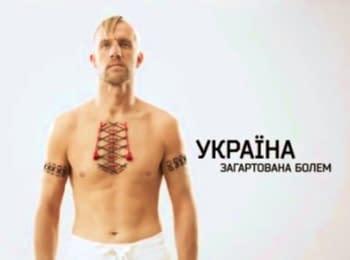 Україна. Загартована болем
