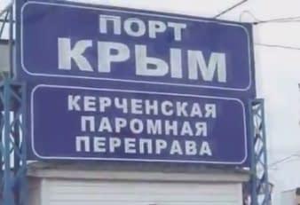 Отдых в Крыму: Драка женщин за место на пароме