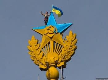 Москва: Украинский флаг на сталинской высотке (20.08.2014)