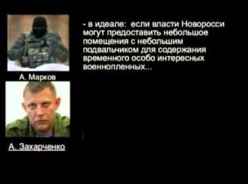 Терористи домовляються про фабрикацію кримінальних справ проти українських військових