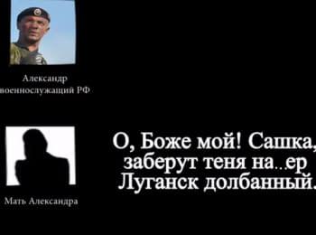 В сети появилась запись разговора российского военного и его родителей (18+ нецензурная лексика)