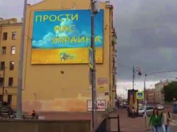 Хакери зламали рекламний екран в Санкт-Петербурзі