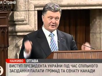 Standing ovations at the House of Commons and Senate of Canada after the words of Petro Poroshenko