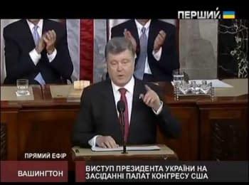 Виступ Петра Порошенка в Конгресі США, 18.09.2014