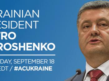 Атлантический совет принимает президента Петра Порошенко