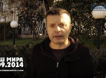 Леонід Парфьонов: «Пропаганда війни - отрута!»
