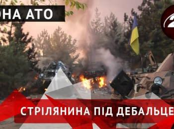 Zone of the ATO. Shooting under Debal'tsevo