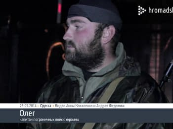 Border guards have returned home to Odessa from the area of ATO