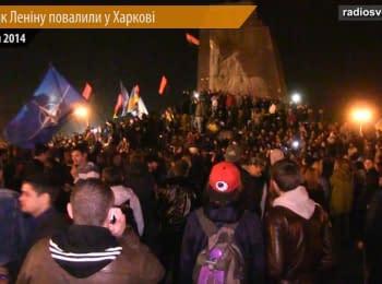 """У Харкові повалили пам'ятник Леніну. Відео """"Радіо Свобода"""""""