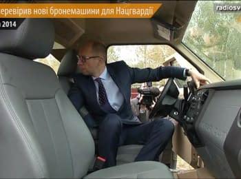 Яценюк проверил новые бронемашины для украинской армии