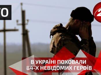 В Україні поховали 84-х невідомих героїв