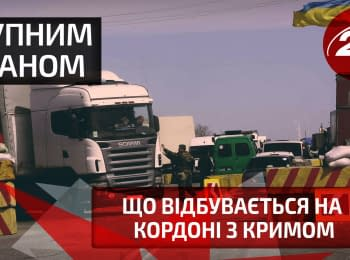 Крупним планом: Що відбувається на кордоні з Кримом