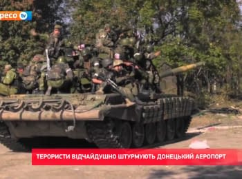 Terrorists are desperately storming airport of Donetsk, 03.10.2014
