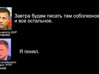 Так звана ДНР фальсифікує причину загибелі представника Червоного Хреста