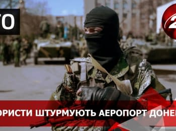 Terrorists continue to attack the airport in Donetsk