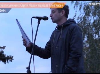 Сергій Жадан виступив у Слов'янську