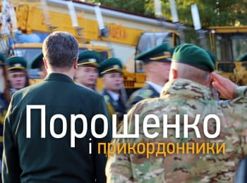 """Poroshenko and border guards."" Hromadske.doc"