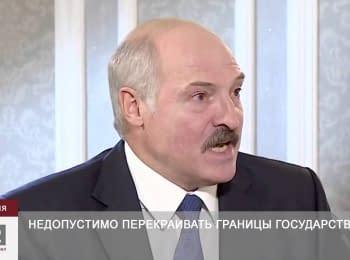 """Лукашенко: """"Недопустимо перекраивать границы государства"""""""