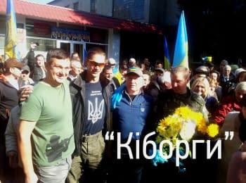 """Как """"Киборгов"""" встретили в Харькове, 08.10.2014"""