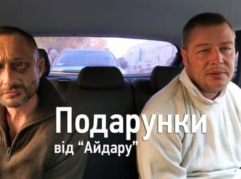"""""""Подарки от """"Айдара"""". Hromadske.doc"""