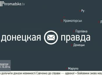 Донецька правда: Віртуальні диктатори Януковича, 11.10.2014