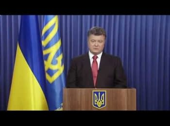 Appeal of the President of Ukraine on implementation of the Peace Plan and strengthen the defense capability