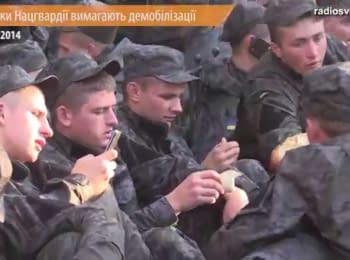 Під адміністрацією президента солдати-строковики Національної гвардії вимагають демобілізації, 13.10.2014