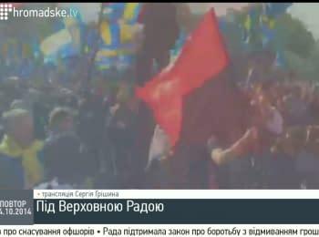 Под Верховной Радой бросают светошумовые гранаты, 14.10.2014