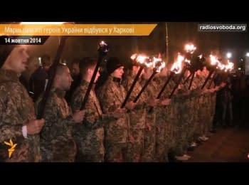 Марш памяти героев Украины в Харькове