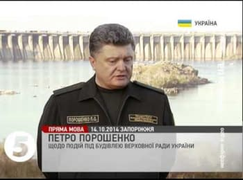 Poroshenko on events near the Parliament building