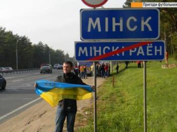 Українські вболівальники у Білорусі накричали на три роки в'язниці