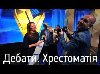 """""""Дебаты. Хрестоматия"""". Hromadske.doc"""