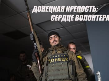 Донецька Фортеця: Серце Волонтера