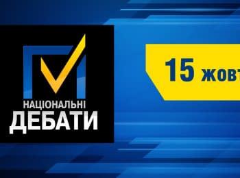 Национальные дебаты. 15 октября 2014