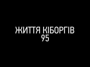 """""""Життя кіборгів 95"""""""