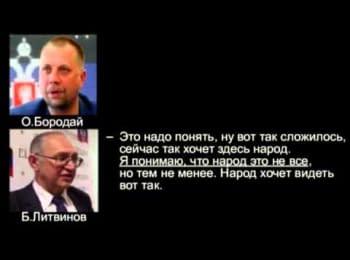 РНБОУ опубліковала аудіозапис з розмовами бойовиків відносно підконтрольності виборів у так званії ДНР - Росії