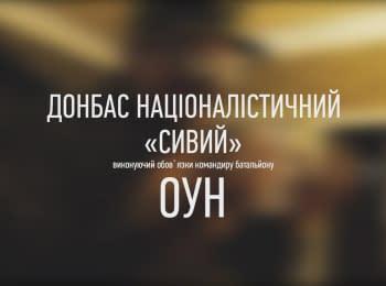 Донбасс националистический. и/о комбата батальона «ОУН» - Андрей «Седой»