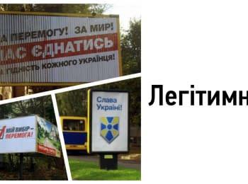 """Legitimate-2"". Hromadske.doc"
