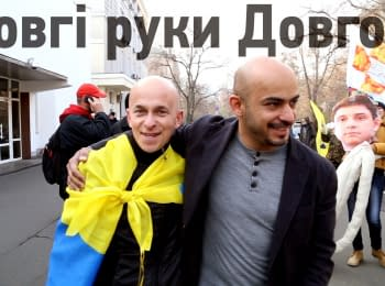 """Long arms of Dovgiy"" Hromadske.doc"