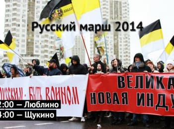 Russian march 2014 - broadcast from Lublino and Shchukino