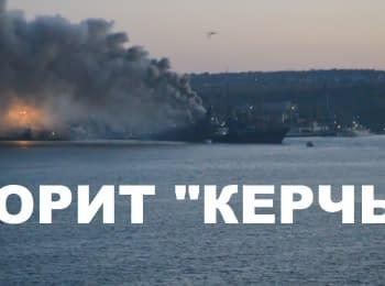 """В Севастополе горел российский военный корабль """"Керчь"""""""