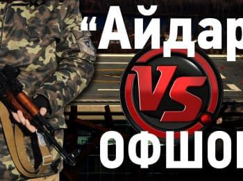 """Айдар"" VS ""оффшор "". Hromadske.doc"