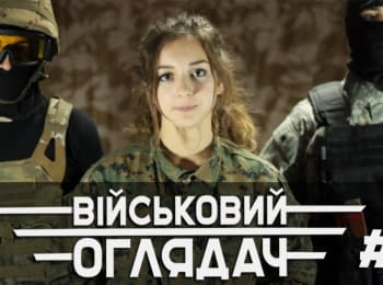 """Военный обозреватель #2 - """"Бронежилеты и разгрузки"""""""