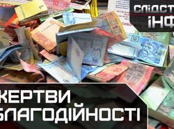 Жертвы благотворительности. Попадают ли деньги от благотворительных организаций бойцам в зоне АТО?