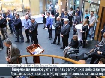 Українські голландці вшанували пам'ять жертв авіакатастрофи MH17